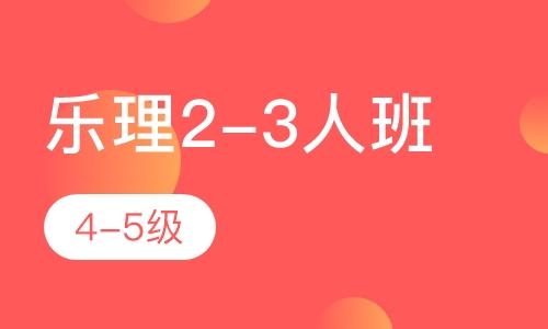 樂理2-3人班4-5級