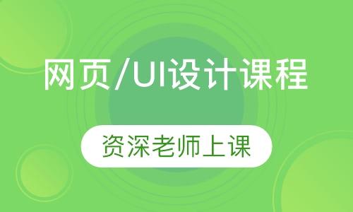 网页/UI设计课程