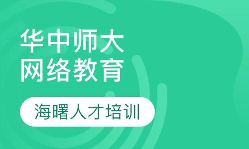 华中师大网络教育