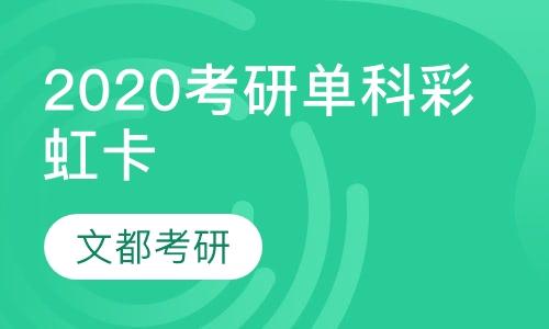 2020考研单科彩虹卡