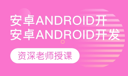 Android开发培训
