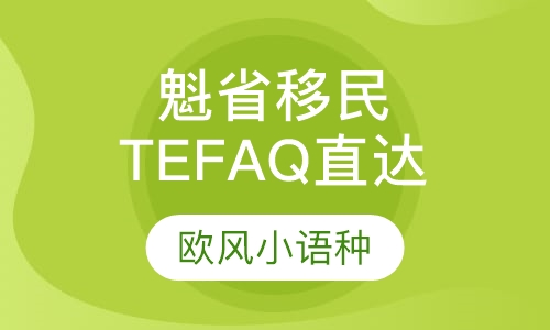 魁省移民TEFAQ零基础直达班(主申请)