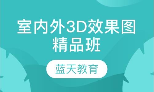 室內外3D效果圖精品班