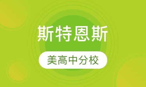 美國斯特恩斯高中北京分校