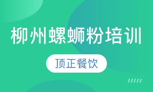 柳州螺螄粉培訓