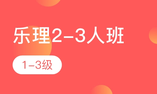 樂理2-3人班 1-3級