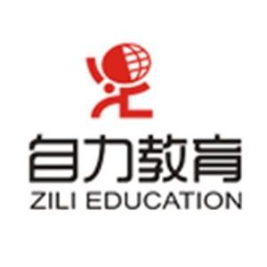 杭州自力教育