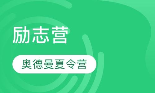 2019未来领袖(十商)励志营