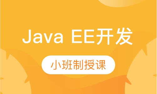 Java EE面向企业级开发