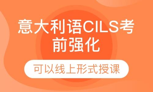 意大利語CILS考前強化班
