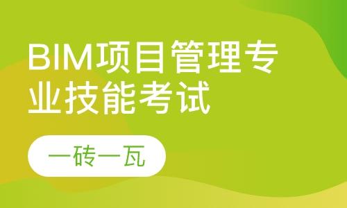 BIM项目管理专业技能考试