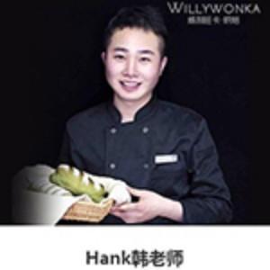 杭州威利旺卡烘焙学院:Hank韩老师