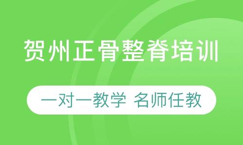 贺州中医正骨 经络推拿培训班培训学校