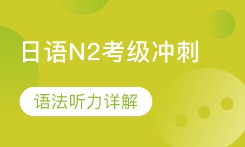 日語N2考級沖刺