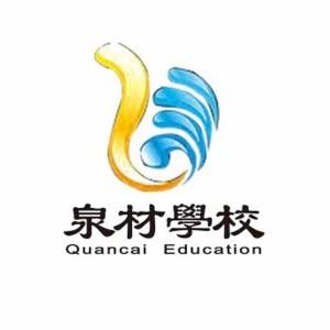 济南泉材教育培训学校