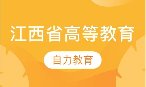 江西省高等教育