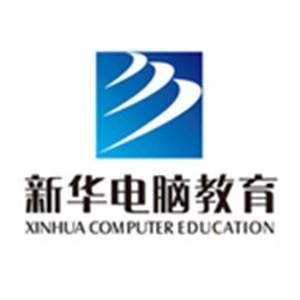 寧波余姚新華電腦培訓