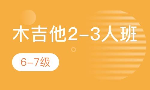 木吉他2-3人班   6-7級