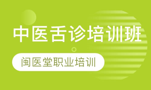 中医舌诊培训班
