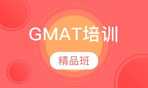 GMAT精品班