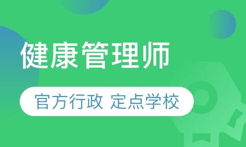 柳州健康管理师定点报名考试学校
