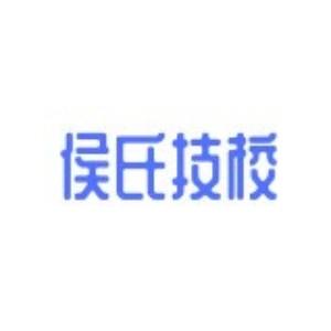 南阳侯氏技校