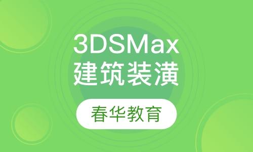 3DSMax高级建筑装潢