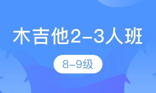 木吉他2-3人班   8-9級