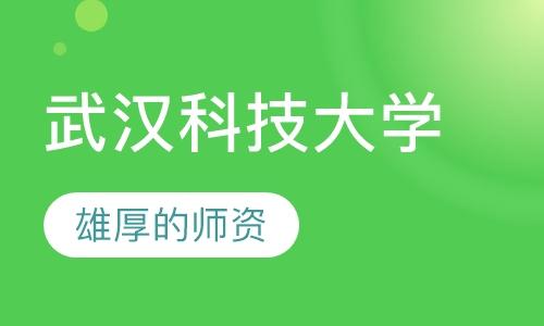 武汉科技大学(在职研究生)