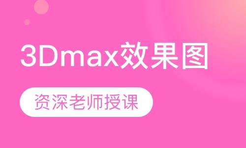 3Dmax效果图