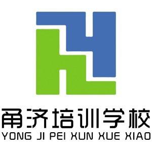 宁波市镇海区甬济培训学校