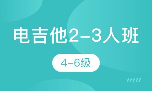 電吉他2-3人班  4-6級