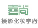 北京喜尚形象設計學院