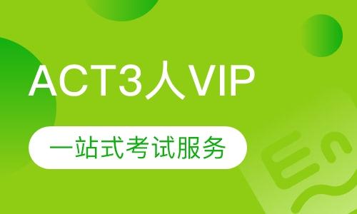 ACT3人VIP课程