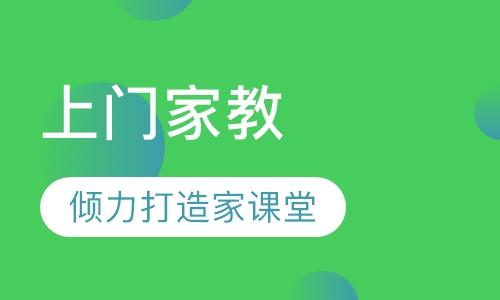 初中文化课上门辅导