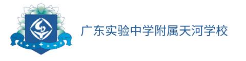廣東實驗中學附屬天河學校