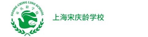上海宋慶齡學校