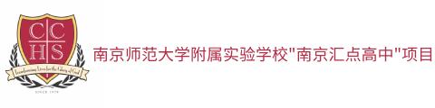 """南京師范大學附屬實驗學校""""南京匯點高中""""項目"""