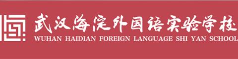 武漢海淀外國語實驗學校