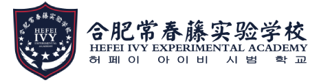 合肥高新常春藤實驗學校