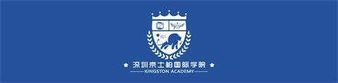 深圳京士柏國際學院