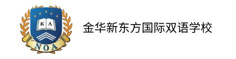 金華新東方雙語學校