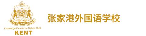 張家港外國語學校