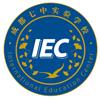 成都七中實驗學校IEC國際教育中心