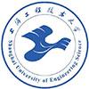 上海工程技術大學留學預科