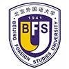 北京外國語大學美國留學預科