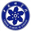 中国科学院大学留学预科