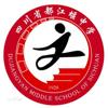 都江堰中学双语班