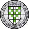 北京語言大學留學預科