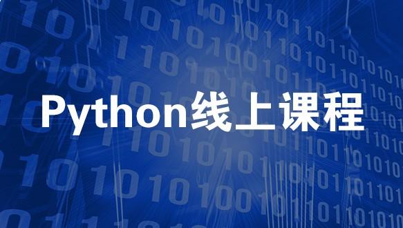 温州乐博乐博Python线上课程?